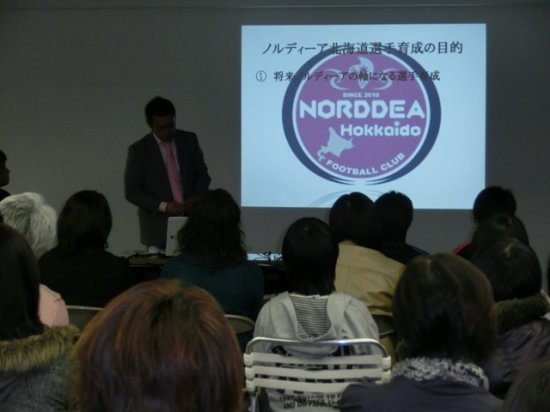 20120319-norddea_setsumeikai_011.jpg