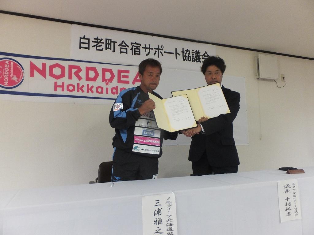 三浦監督と中村議長