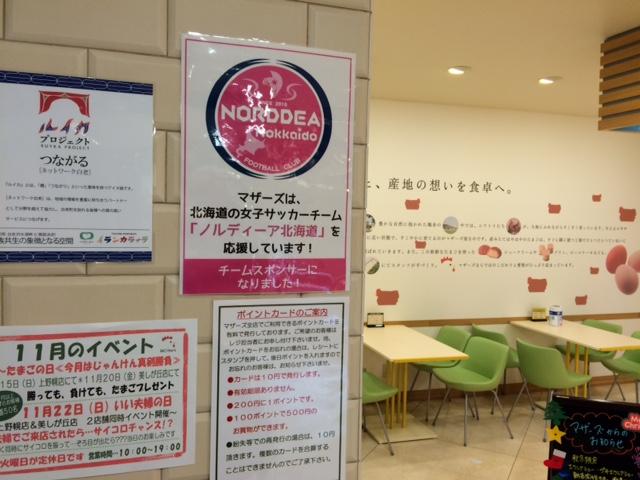 店内にポスターを。ノルディーア北海道をご支援いただいていることをお客さまにお知らせいただいております!ありがとうございます!(^^)