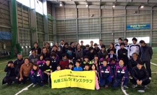 札幌エルムライオンズクラブの皆さま、フリースクールのみんなと。楽しかったね!ありがとう!(^^)