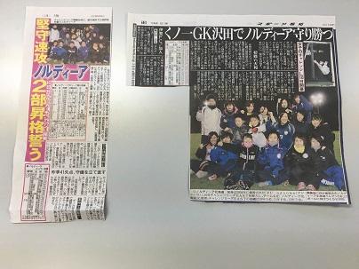 新聞記事20160407
