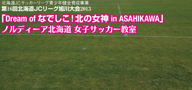 第16回北海道JCリーグ旭川大会2013